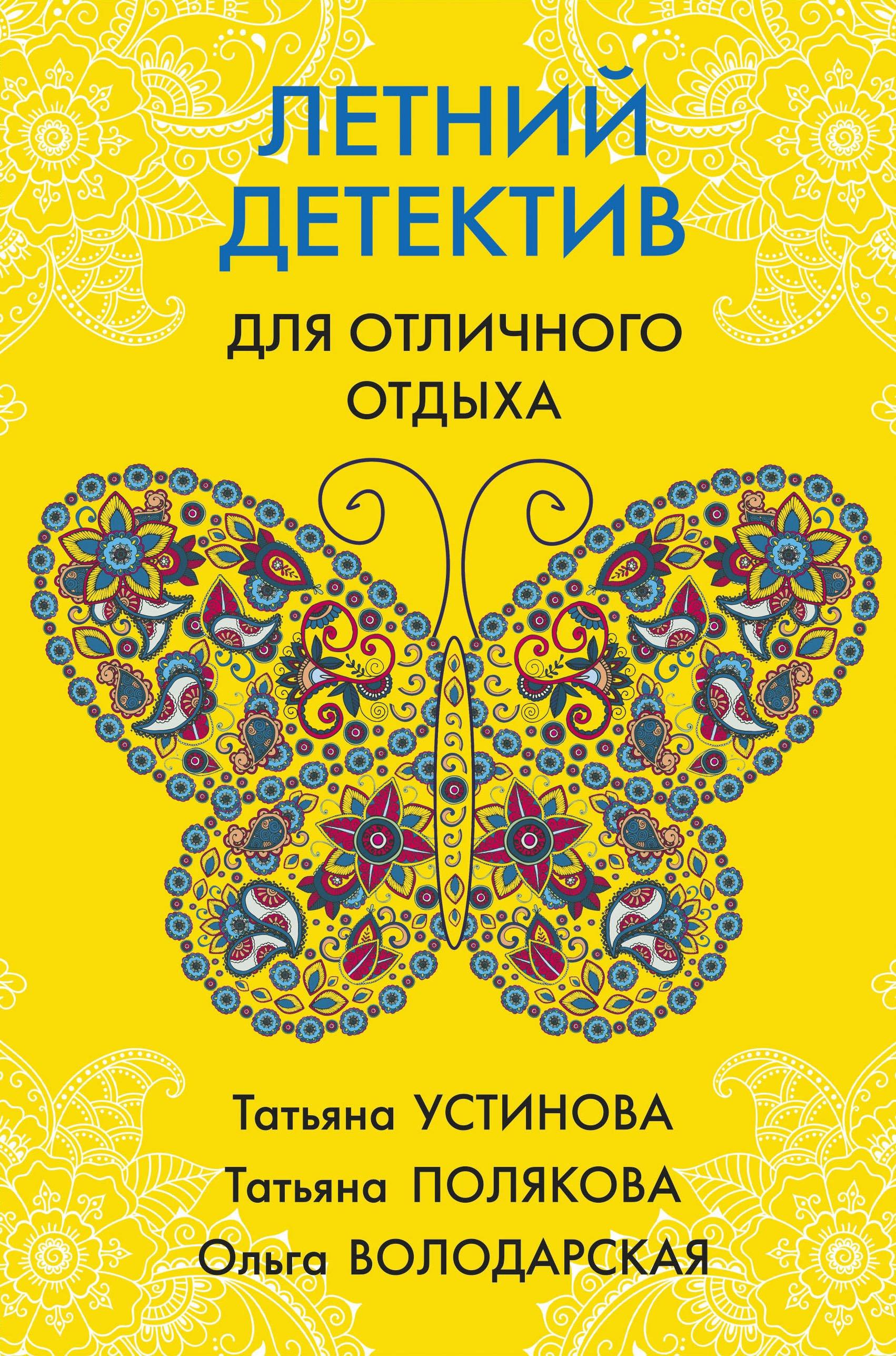 Татьяна Полякова - Летний детектив для отличного отдыха