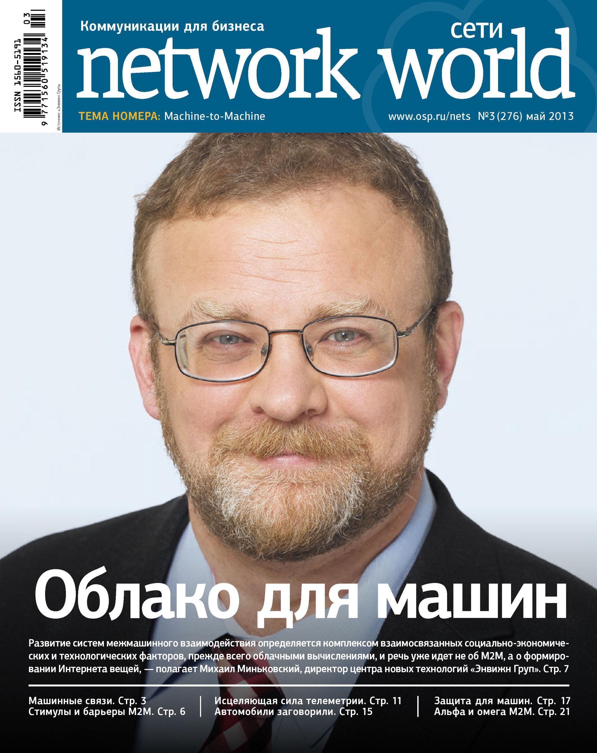 Открытые системы Сети / Network World №03/2013 открытые системы сети network world 02 2011