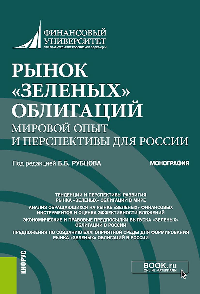Коллектив авторов Рынок «зеленых» облигаций: мировой опыт и перспективы для России