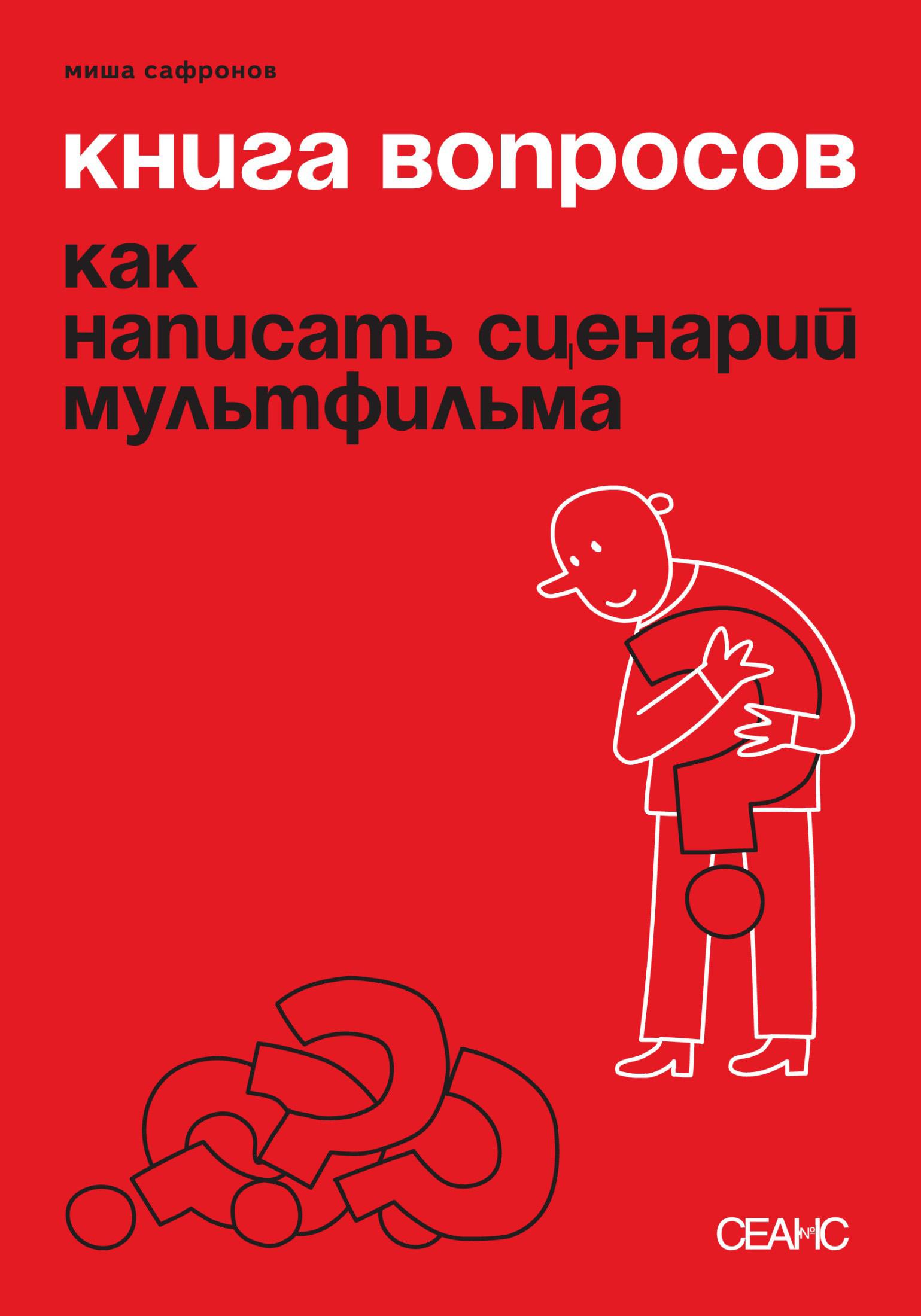 Миша Сафронов Книга вопросов. Как написать сценарий мультфильма