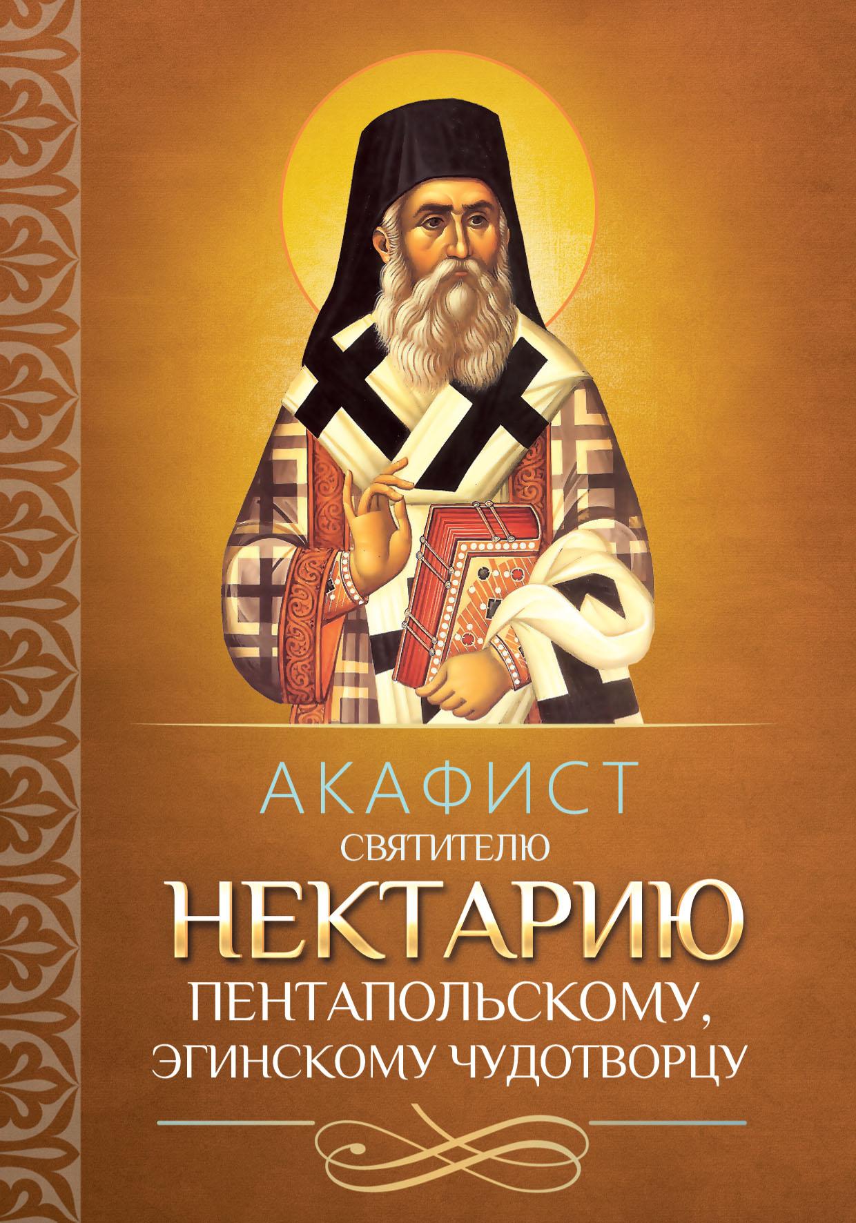 Отсутствует Акафист святителю Нектарию Пентапольскому, Эгинскому чудотворцу акафист святителю николаю чудотворцу page 5
