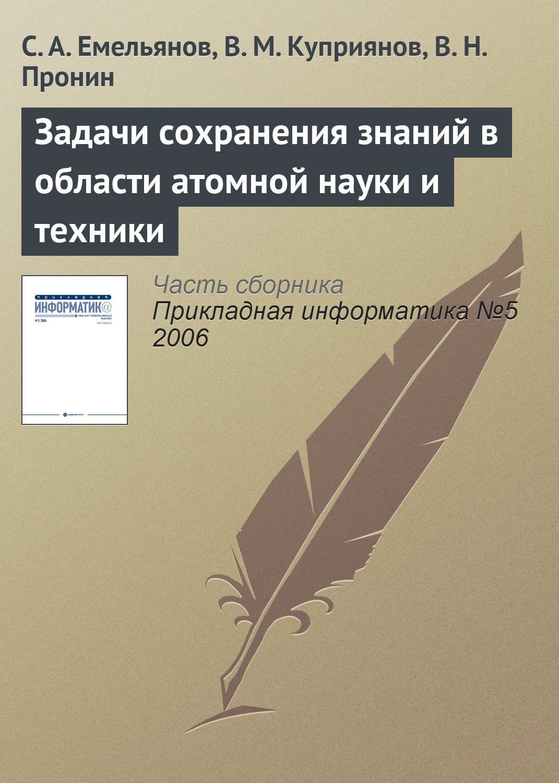 С. Емельянов, В. Куприянов, В. Пронин «Задачи сохранения знаний в области атомной науки и техники»