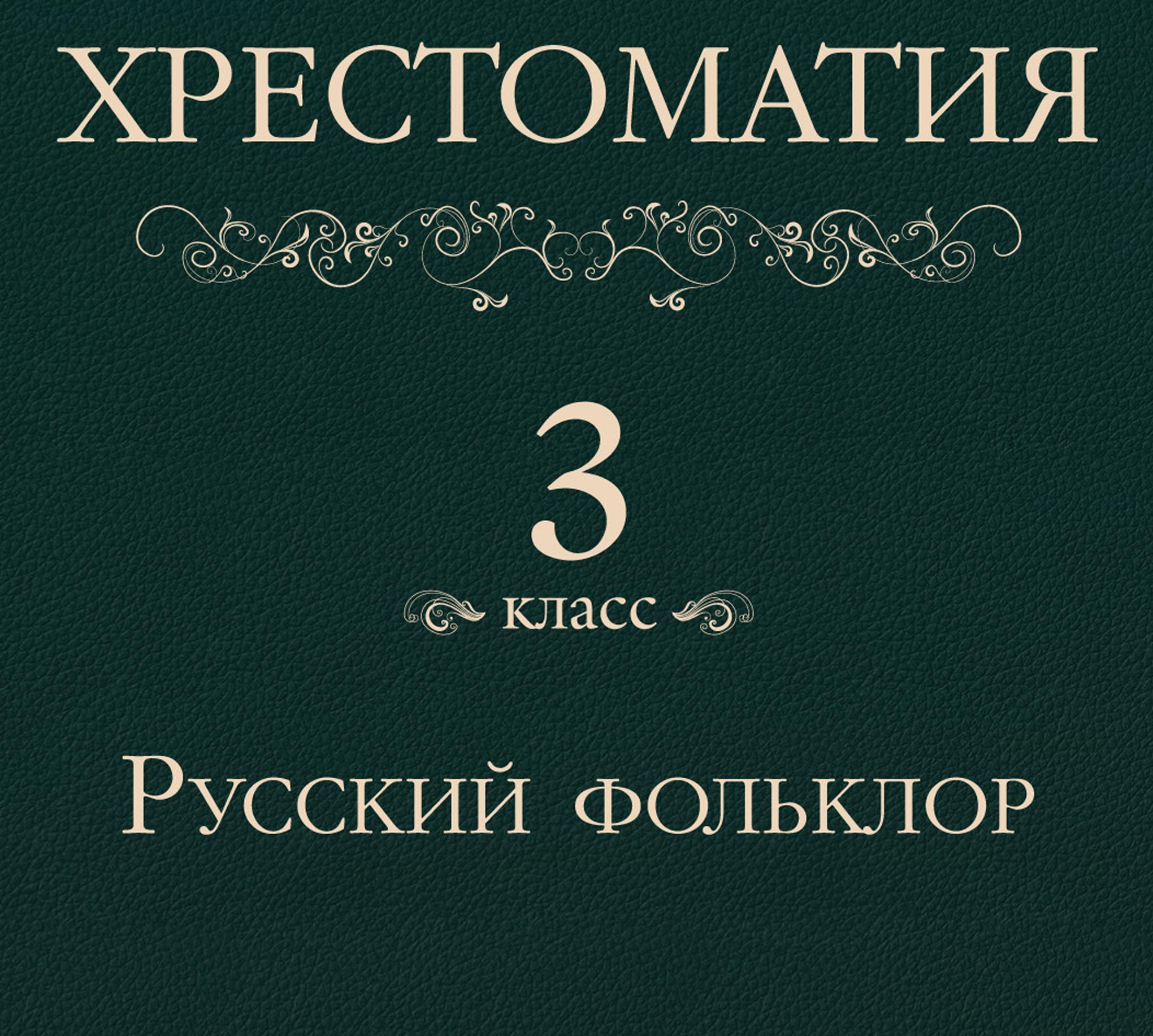 Отсутствует Хрестоматия 3 класс. Русский фольклор корм для грызунов versele laga crispi snack для грызунов сух 650г