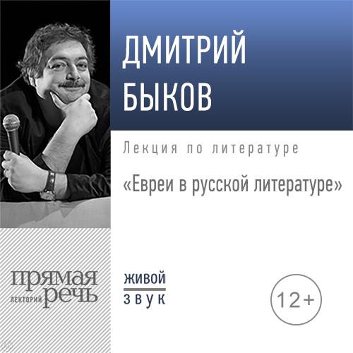 Лекция «Евреи в русской литературе»