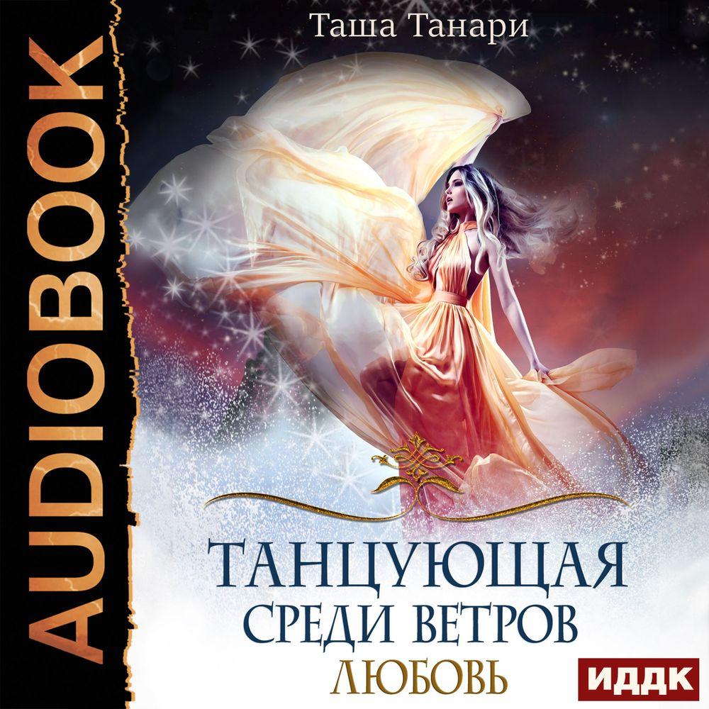 Таша Танари Танцующая среди ветров. Книга 2. Любовь jason mraz jason mraz yes 2 lp