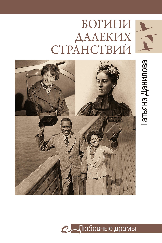 цена на Татьяна Николаевна Данилова Богини далеких странствий