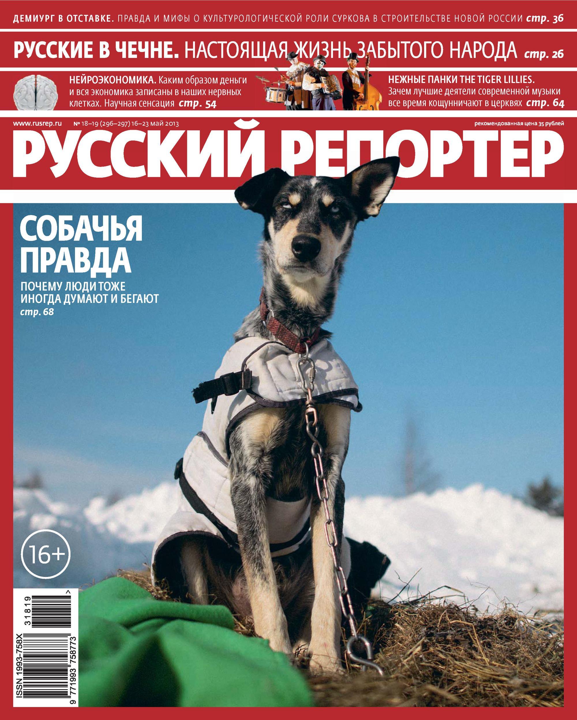 Отсутствует Русский Репортер №18-19/2013 francesco da buti commento tomo 3