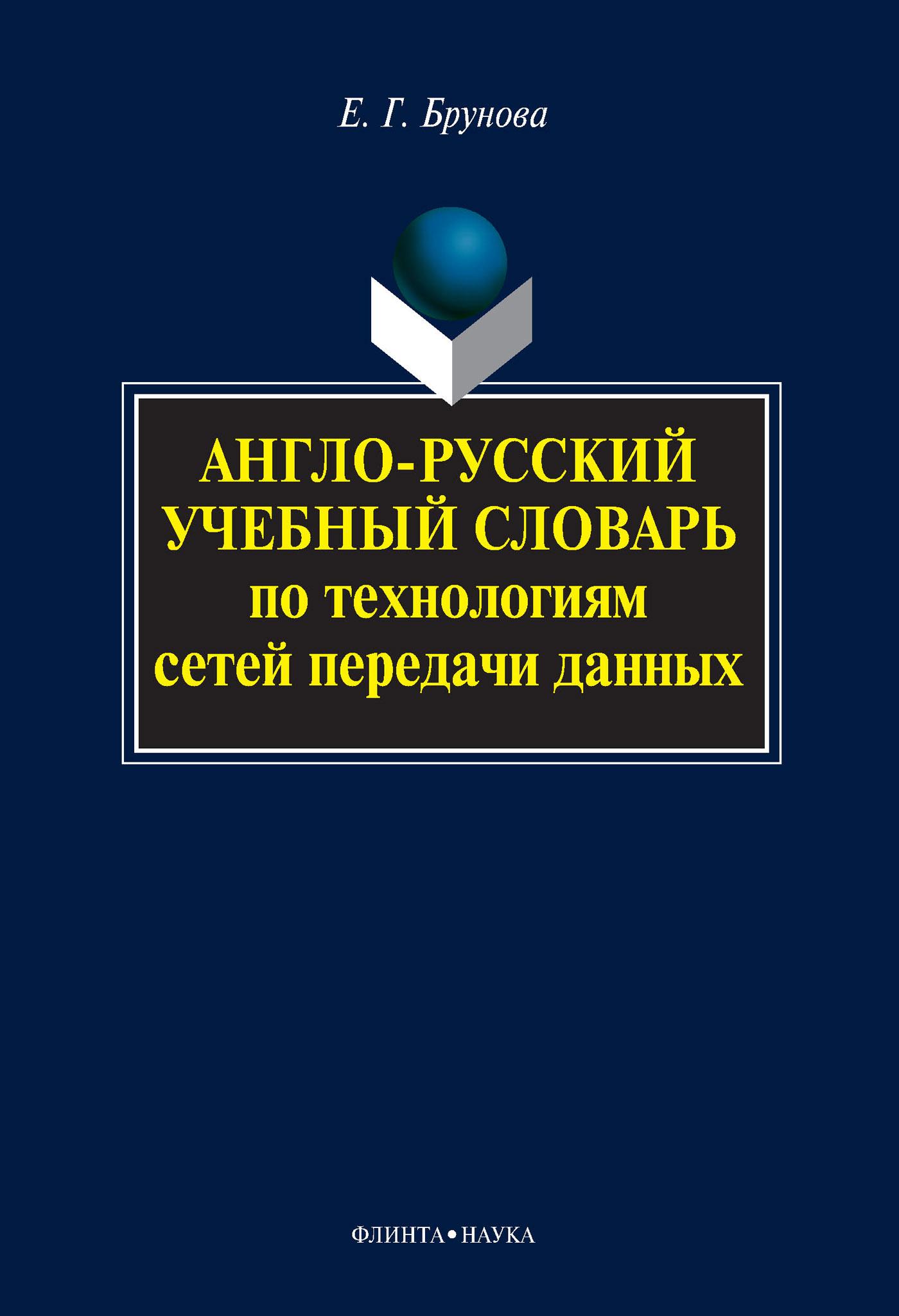 Елена Брунова «Англо-русский учебный словарь по технологиям сетей передачи данных»