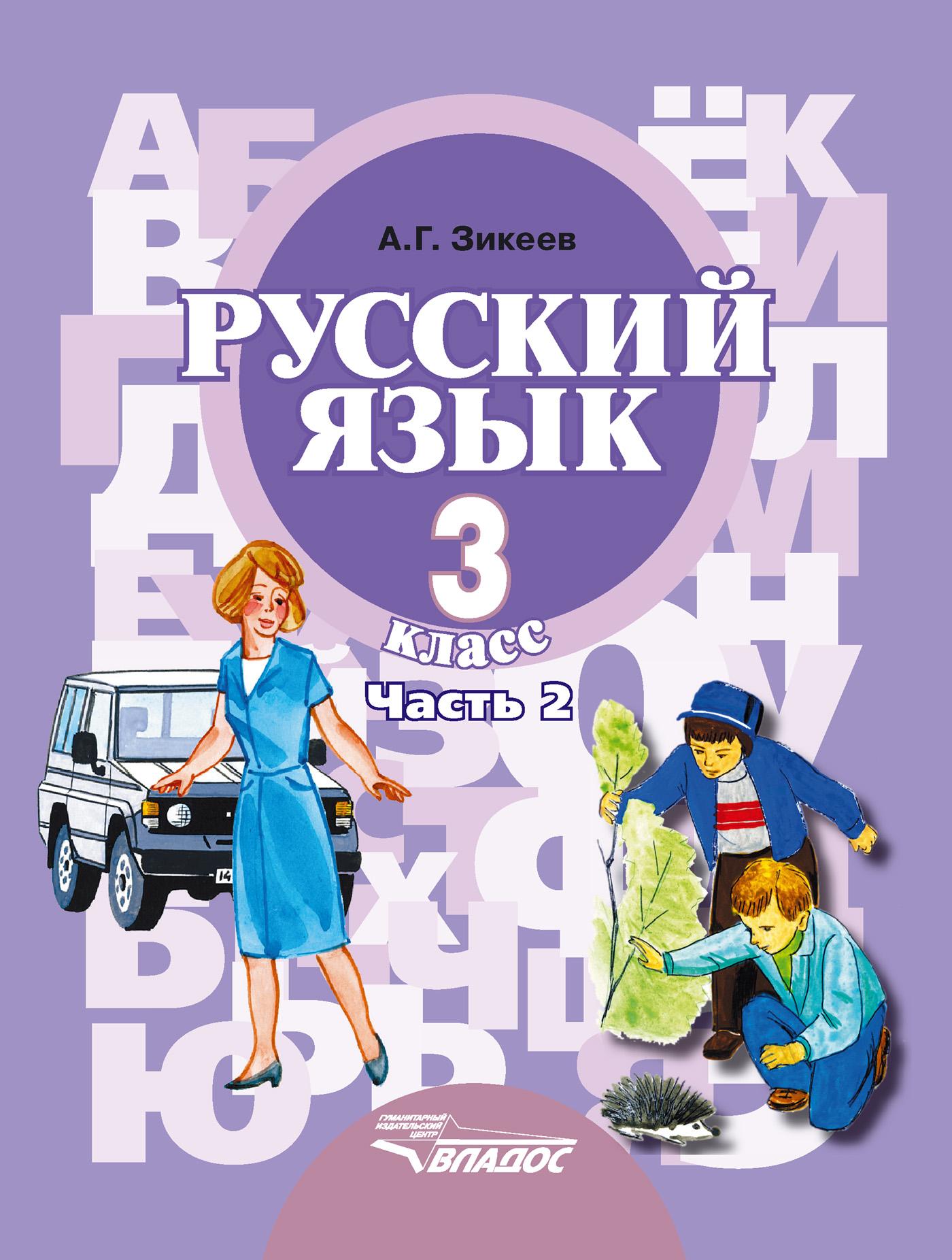 А. Г. Зикеев Русский язык. 3 класс. Часть 2 а г зикеев русский язык 1 класс часть 3