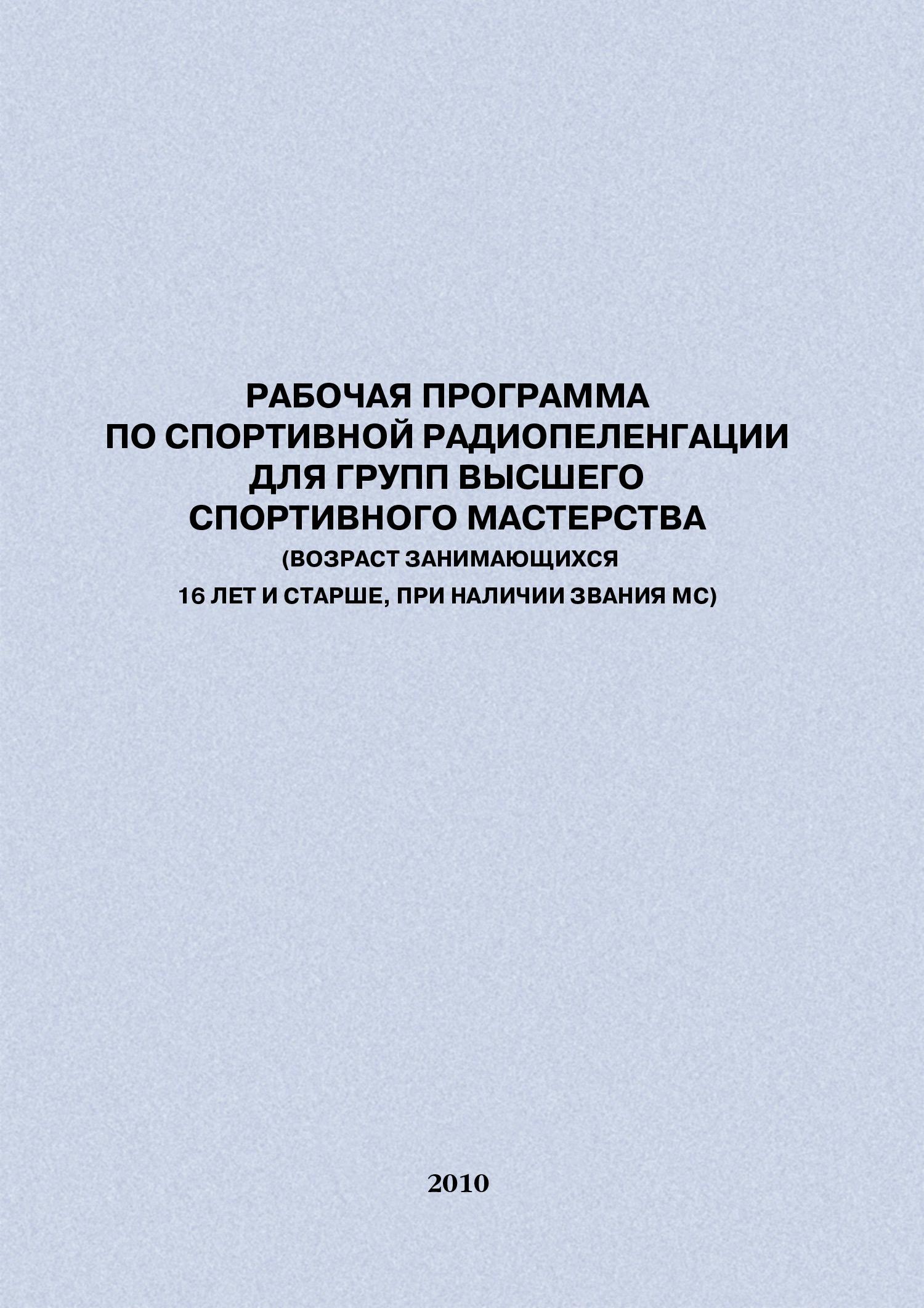 Евгений Головихин Рабочая программа по спортивной радиопеленгации для групп высшего спортивного мастерства