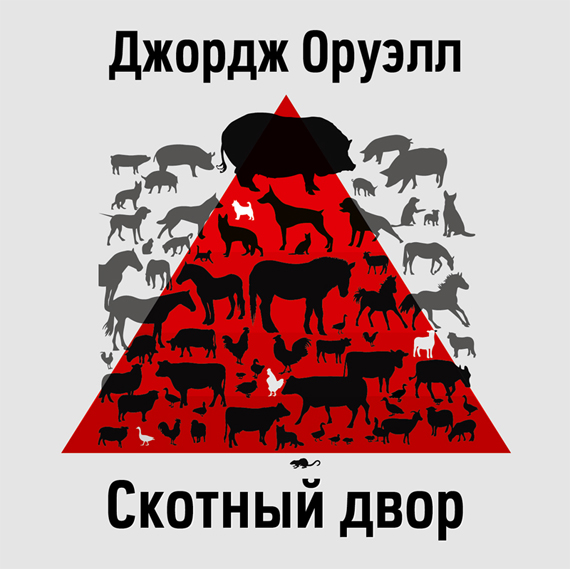 Джордж Оруэлл Скотный Двор джордж оруэлл 1984 скотный двор