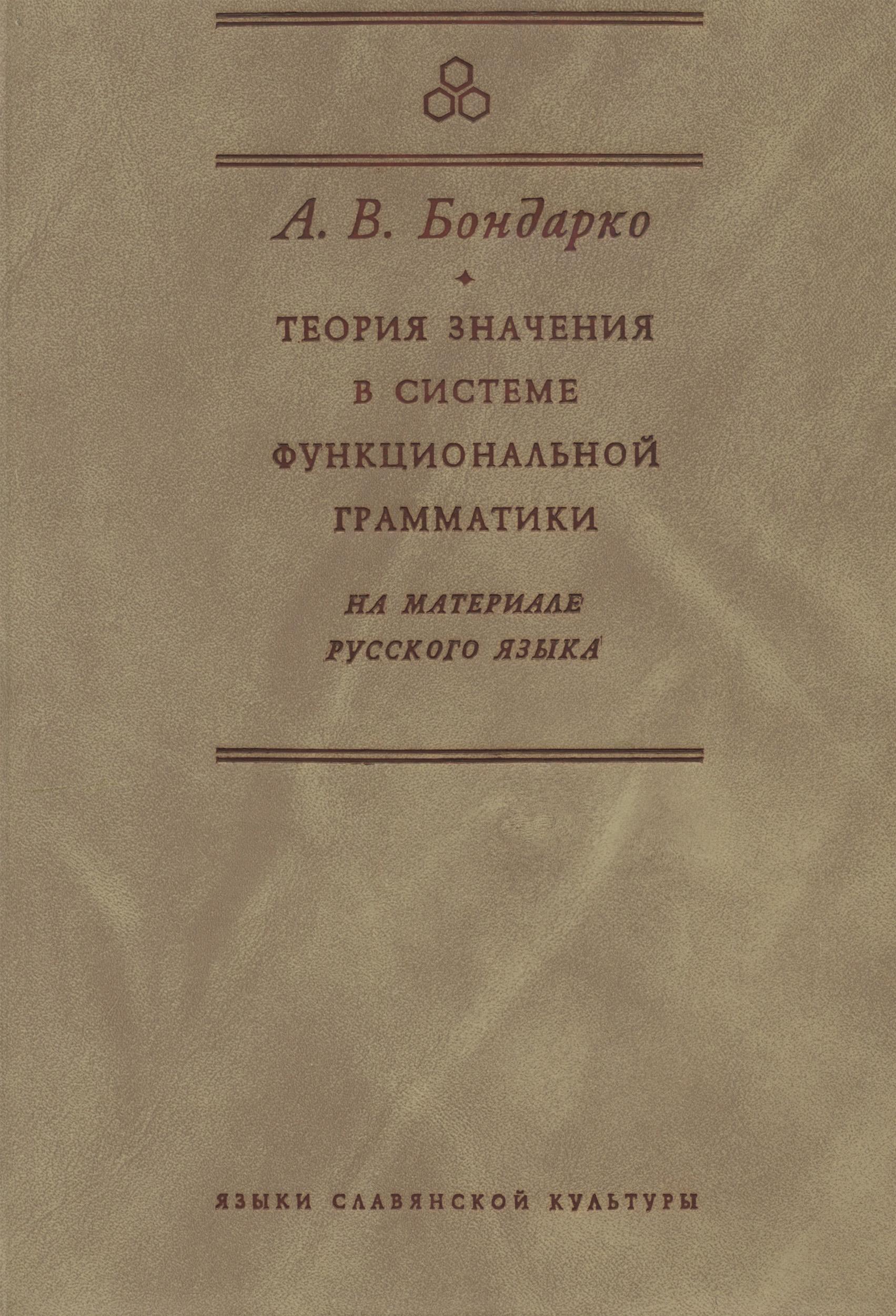 цена на А. В. Бондарко Теория значения в системе функциональной грамматики. На материале русского языка