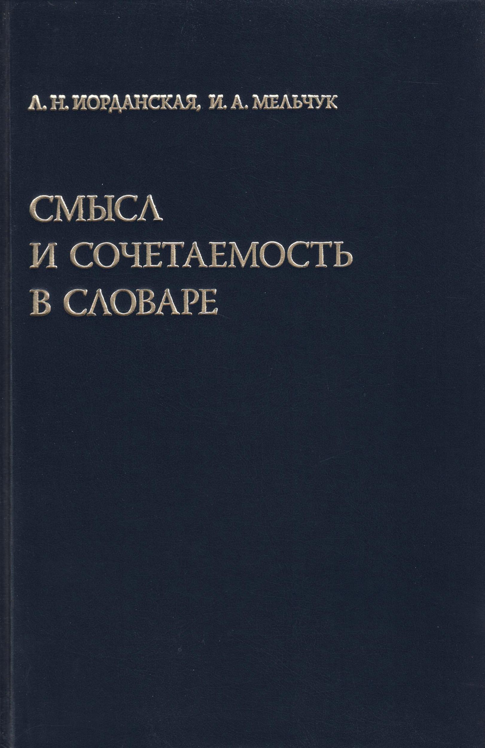 Фото - И. А. Мельчук Смысл и сочетаемость в словаре и а мельчук смысл и сочетаемость в словаре