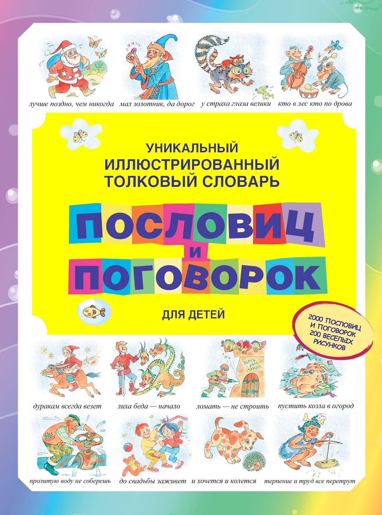 Отсутствует Уникальный иллюстрированный толковый словарь пословиц и поговорок для детей отсутствует копилка народной мудрости