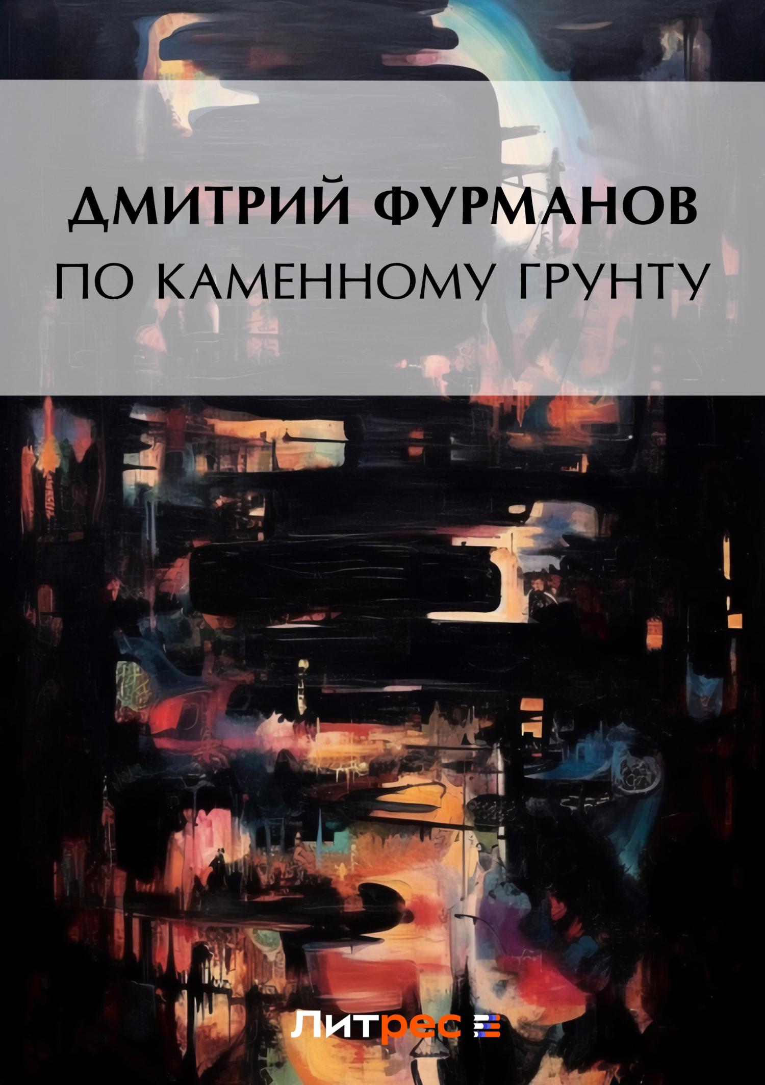 Дмитрий Фурманов По каменному грунту дмитрий фурманов по каменному грунту