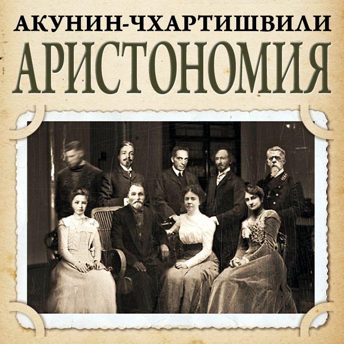 Борис Акунин Аристономия александра адмиралова как я заработала свой первый миллион роман в стихах