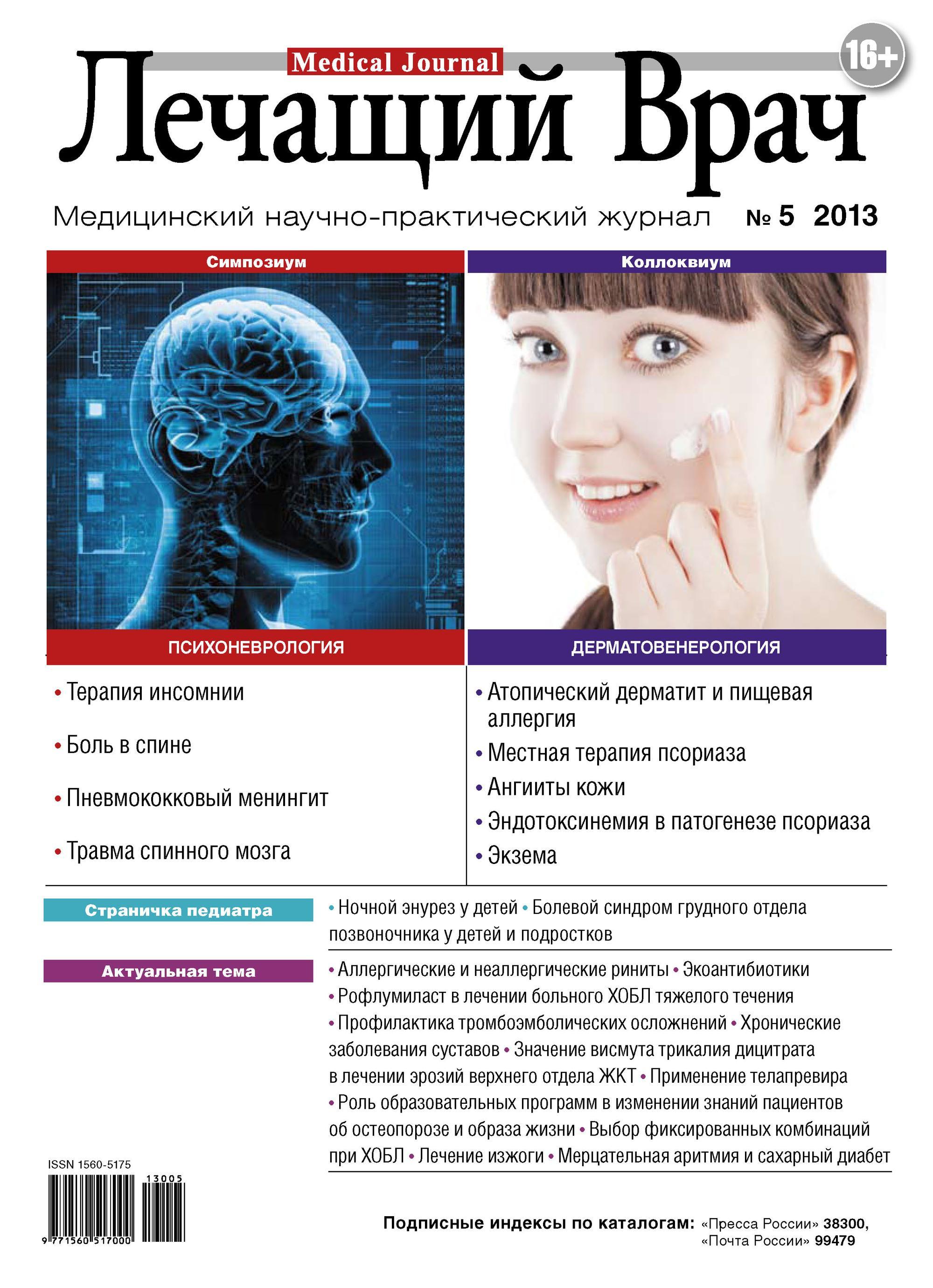 Открытые системы Журнал «Лечащий Врач» №05/2013