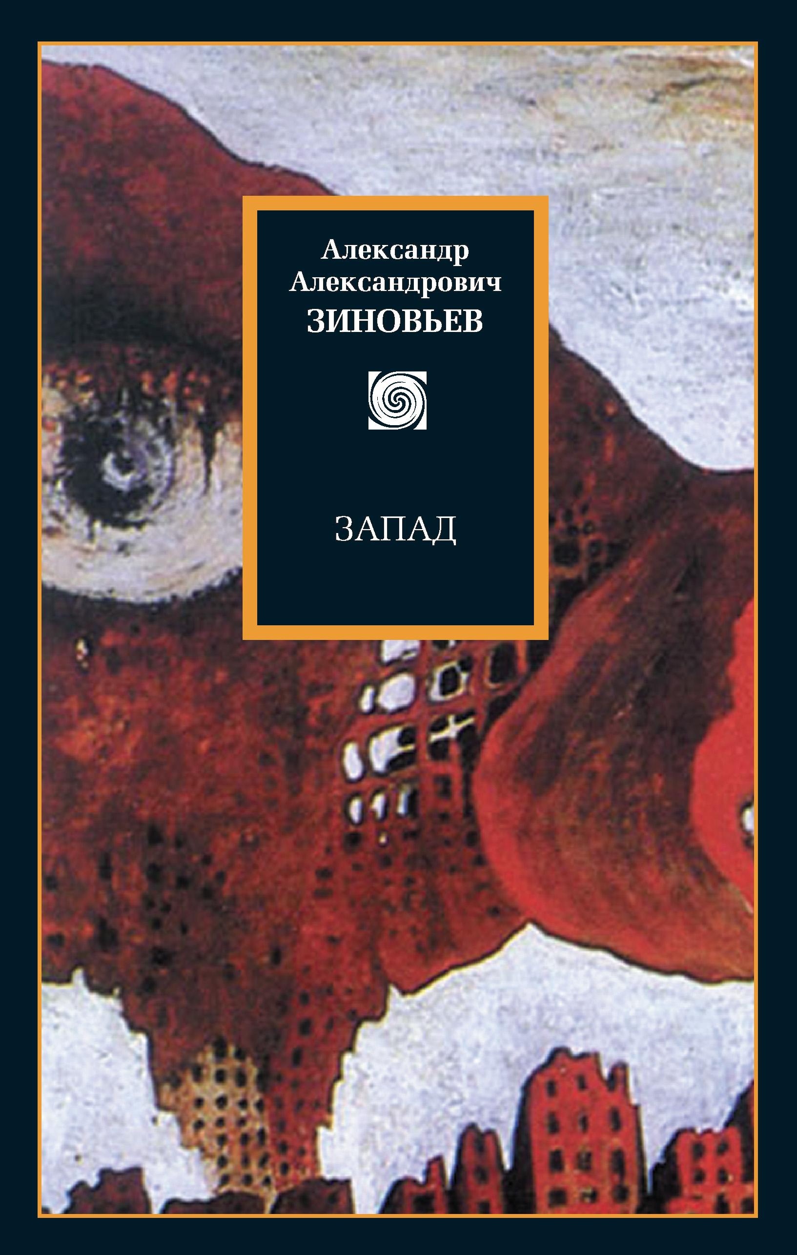 Александр Зиновьев Запад. Избранные сочинения (сборник)
