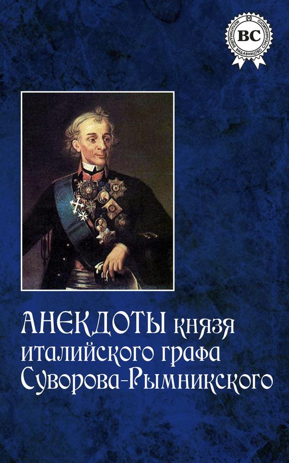 Анекдоты князя италийского графа Суворова-Рымникского