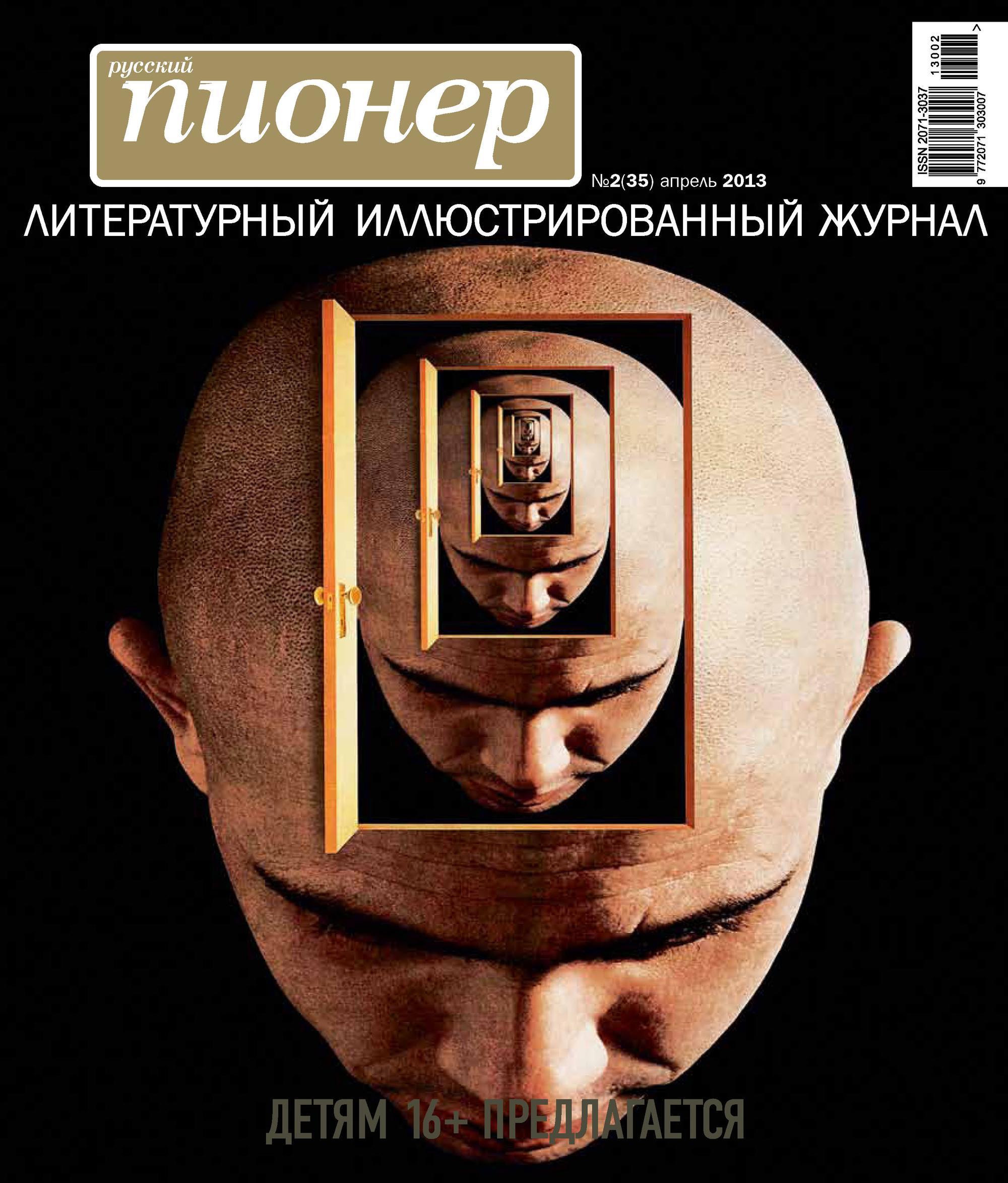 Русский пионер №2 (35), апрель 2013