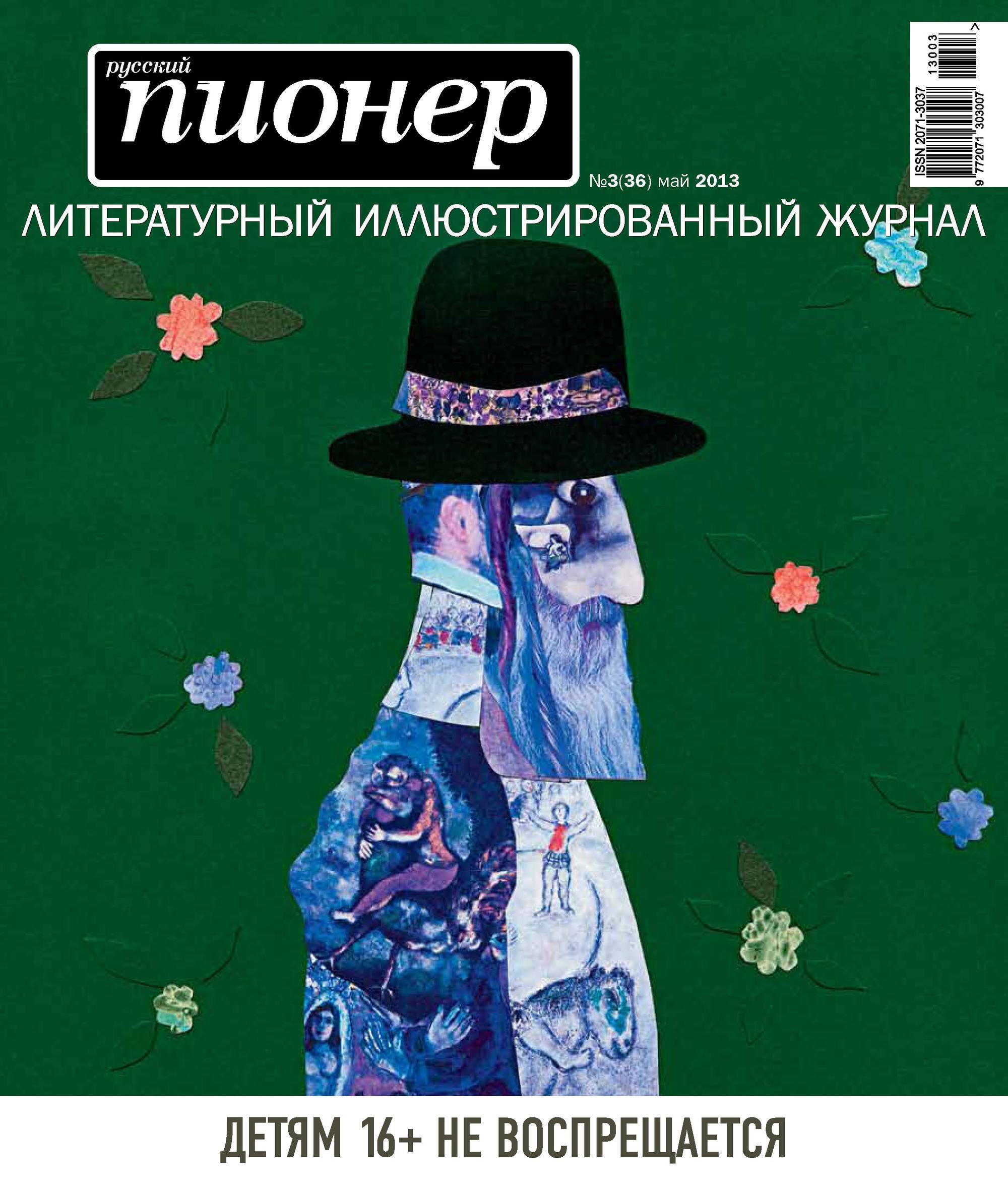 Русский пионер №3 (36), май 2013