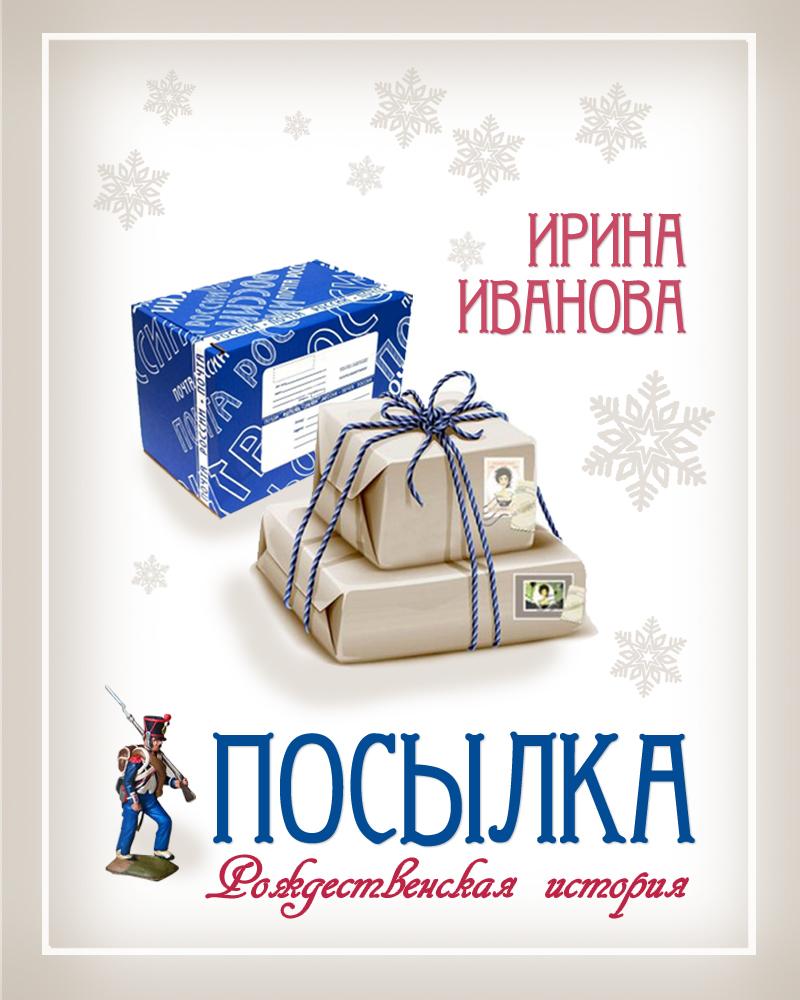 все цены на Ирина Иванова Посылка онлайн
