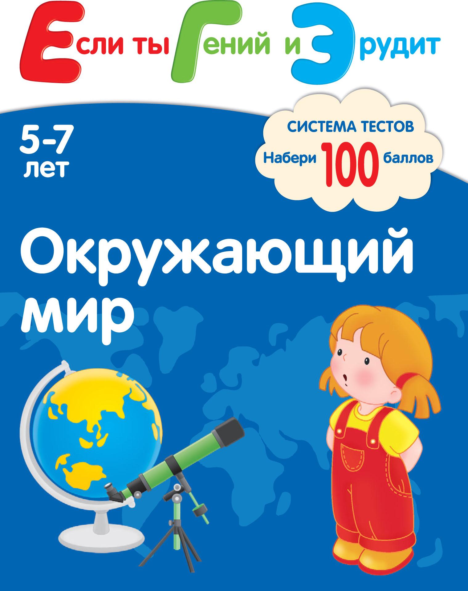 С. Е. Гаврина Окружающий мир. Система тестов для детей 5-7 лет гаврина с большая книга тестов 5 6 лет мрр