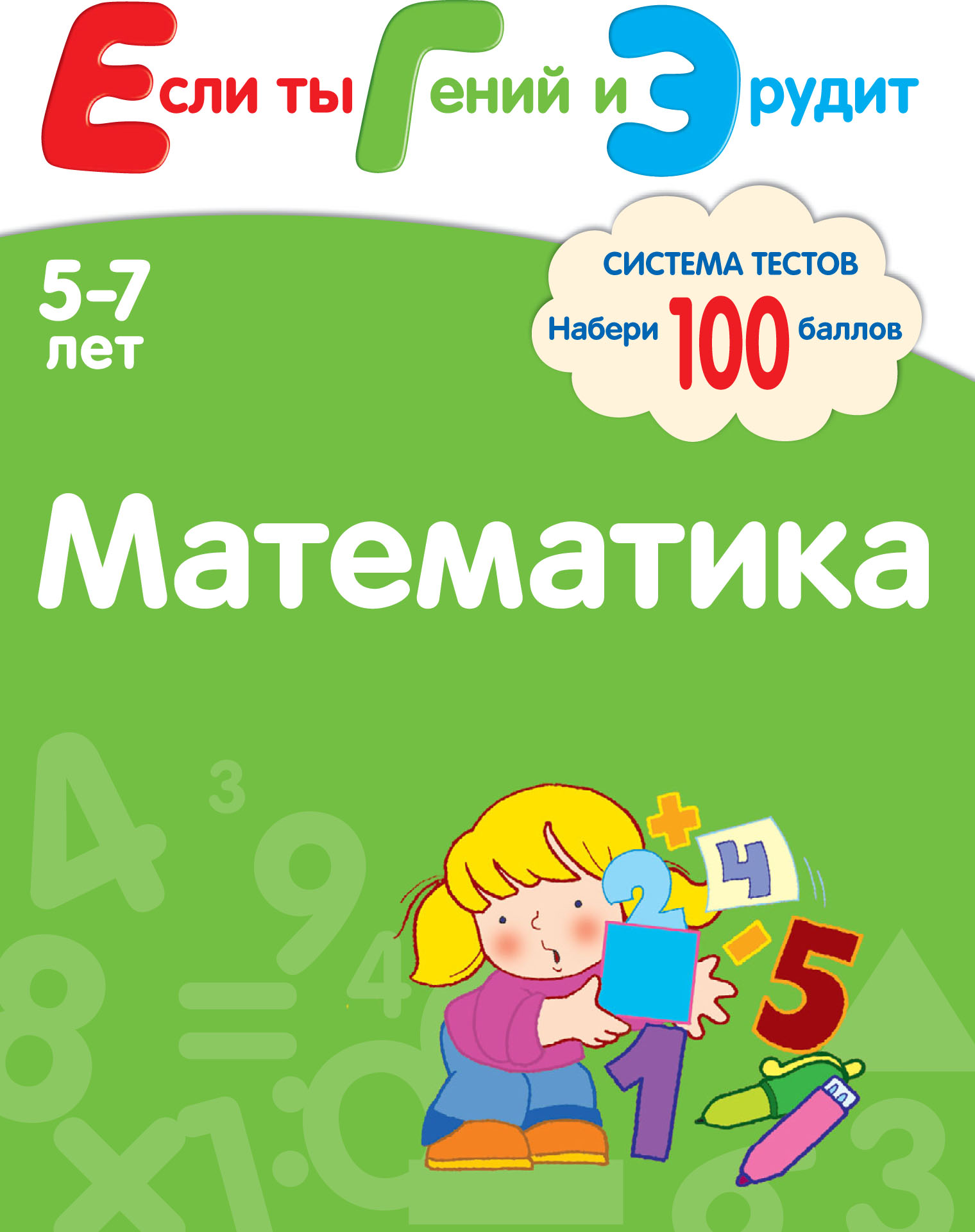С. Е. Гаврина Математика. Система тестов для детей 5-7 лет гаврина с большая книга тестов 5 6 лет мрр