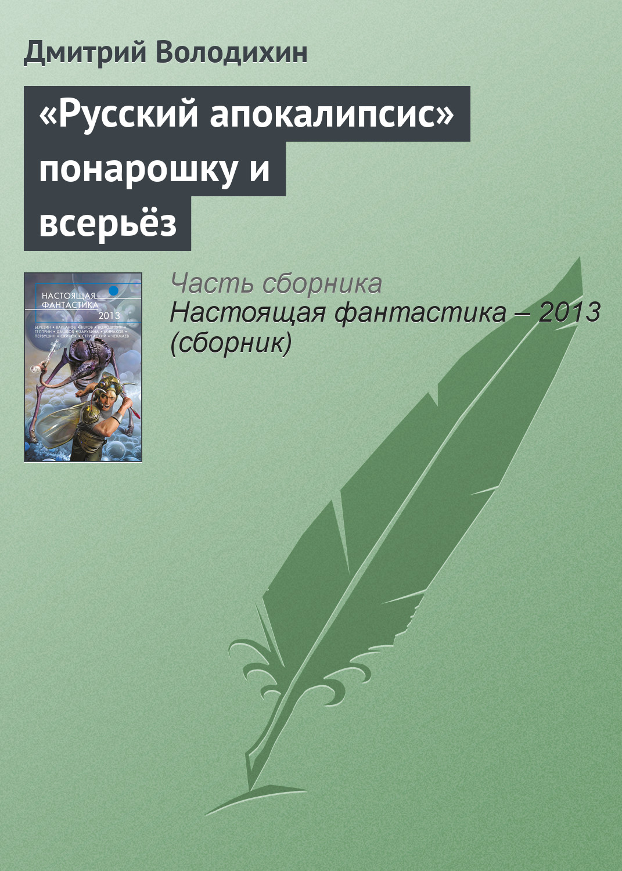 «Русский апокалипсис» понарошку и всерьёз