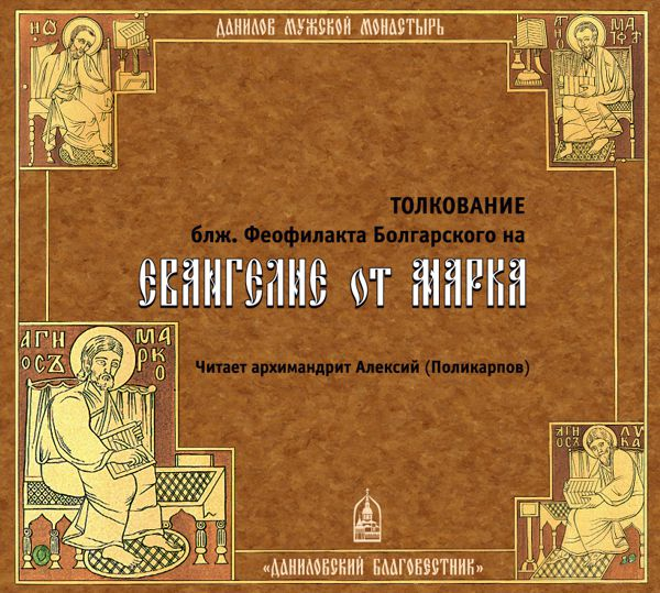 Феофилакт Болгарский Толкование на Евангелие от Марка ориген толкование на евангелие от иоанна