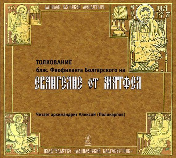 Феофилакт Болгарский Толкование на Евангелие от Матфея ориген толкование на евангелие от иоанна