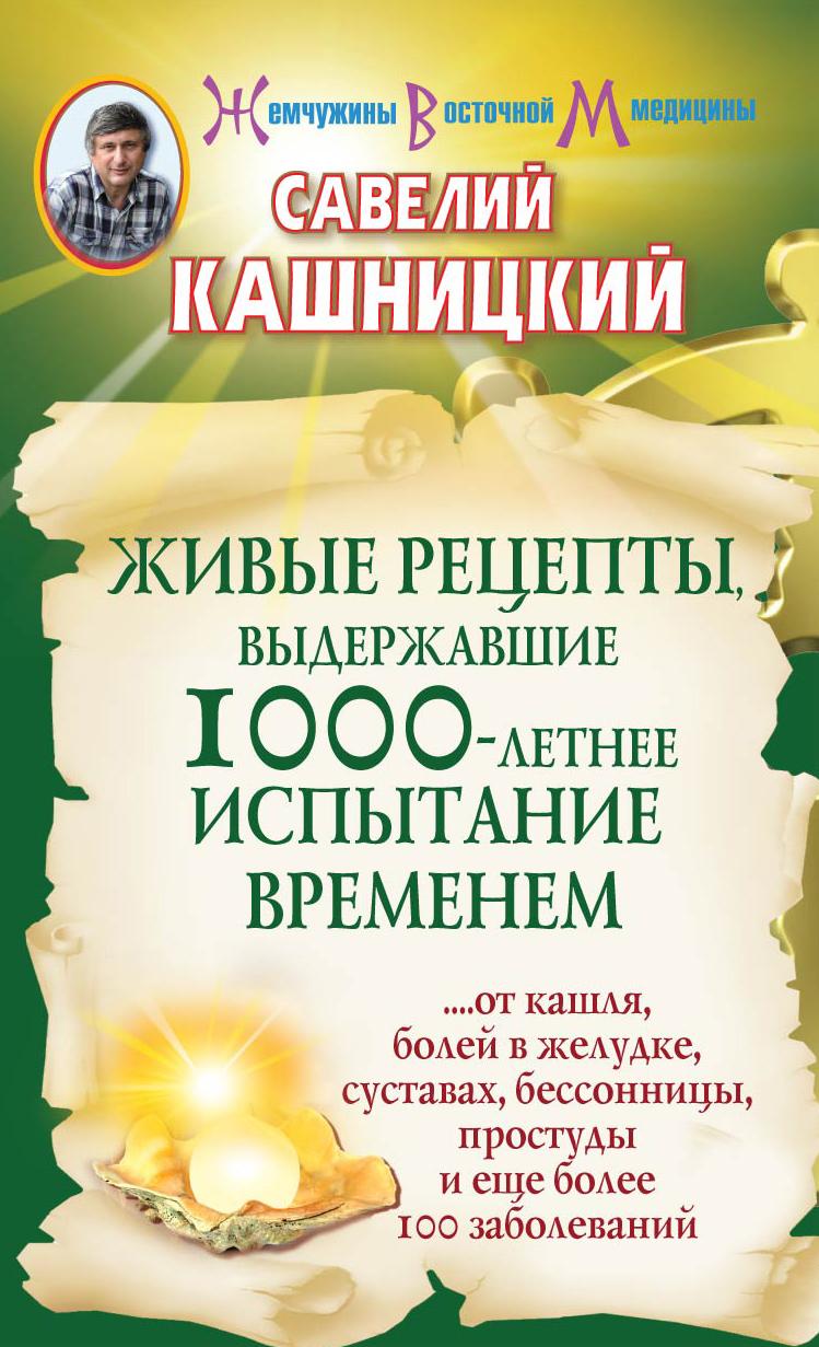 Савелий Кашницкий Живые рецепты, выдержавшие 1000-летнее испытание временем