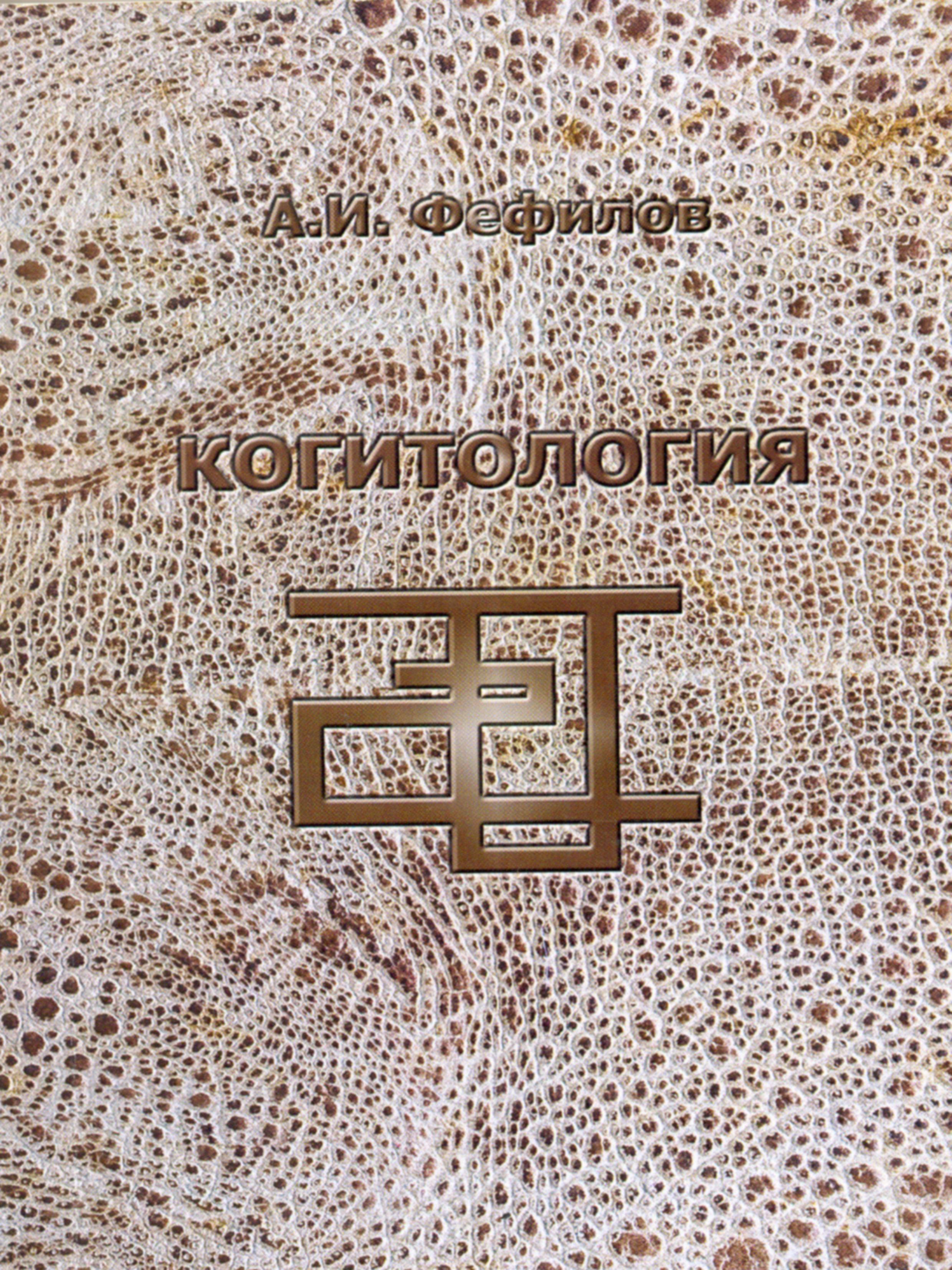 А. И. Фефилов Когитология гиренок ф аутография языка и сознания