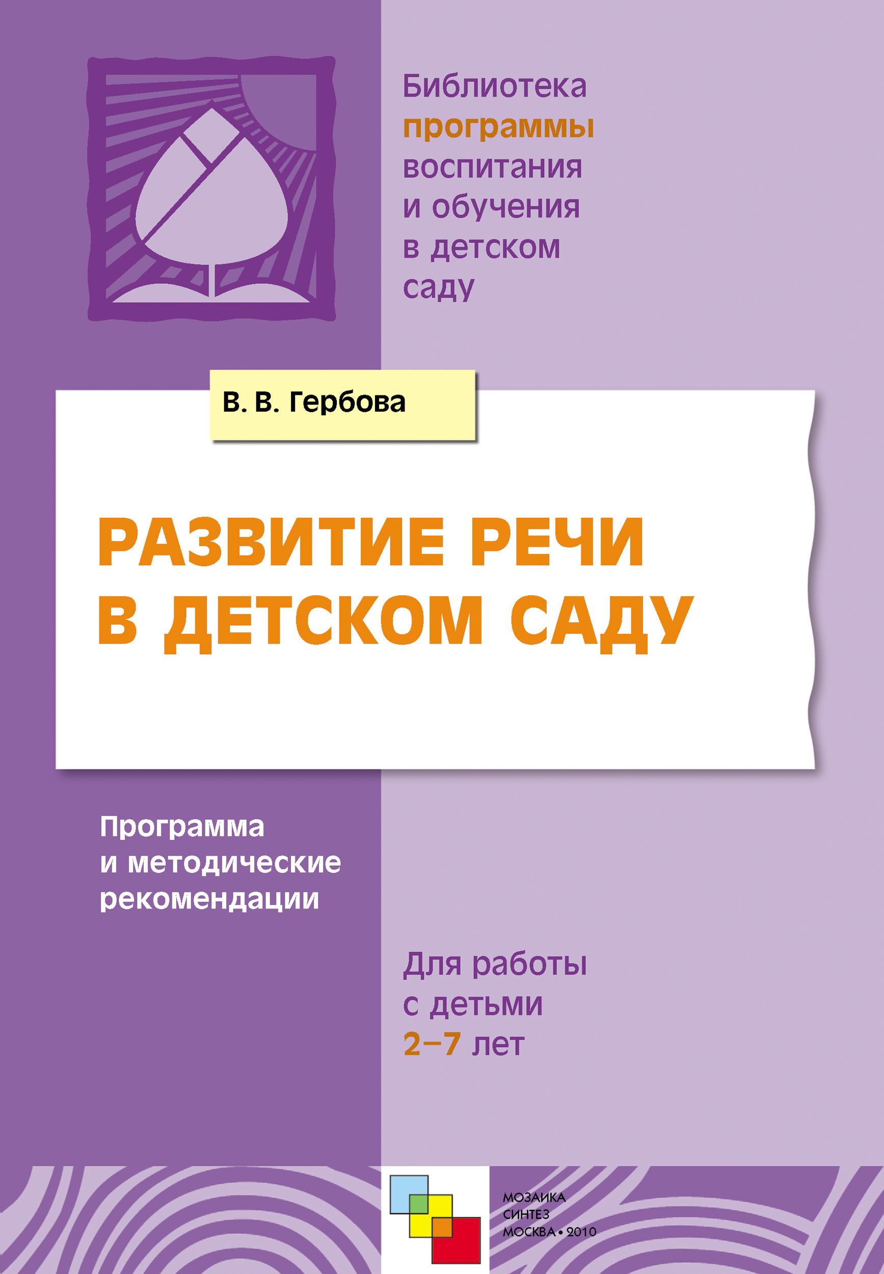 В. В. Гербова Развитие речи в детском саду. Программа и методические рекомендации. Для работы с детьми 2-7 лет