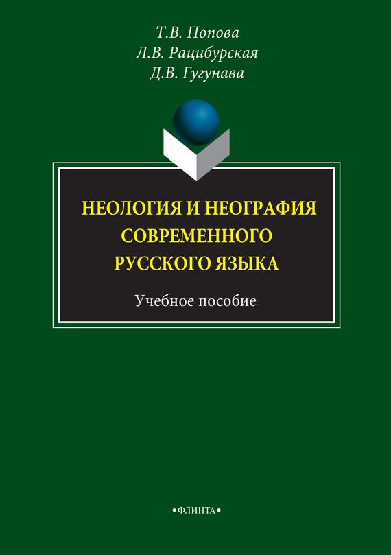 Л. В. Рацибурская Неология и неография современного русского языка. Учебное пособие недорого