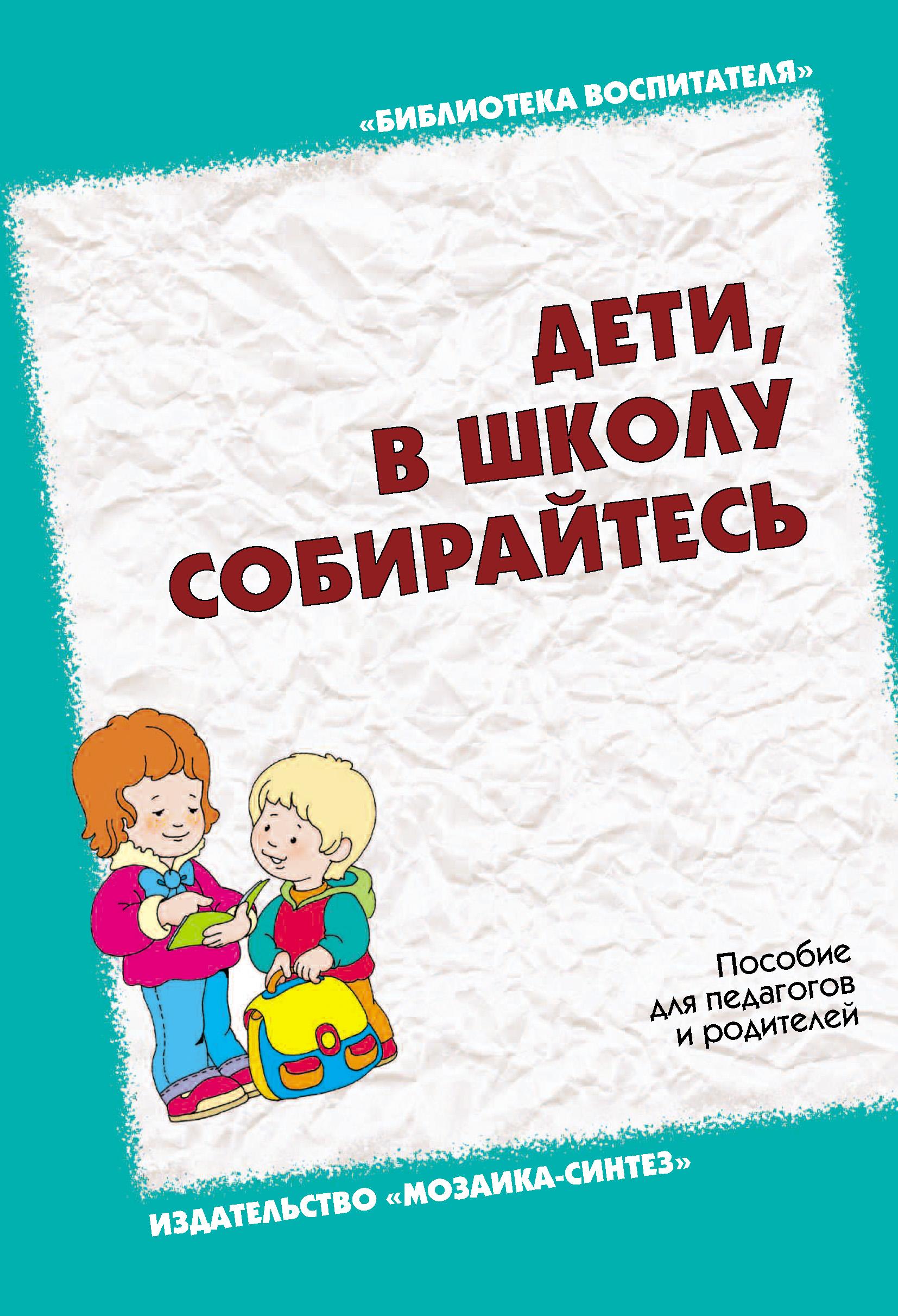 Л. Н. Павлова Дети, в школу собирайтесь. Пособие для педагогов и родителей вайни н вы авторитетный консультант как убедить в этом окружающих