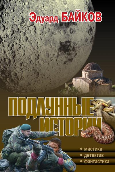 Эдуард Байков Подлунные истории (сборник)