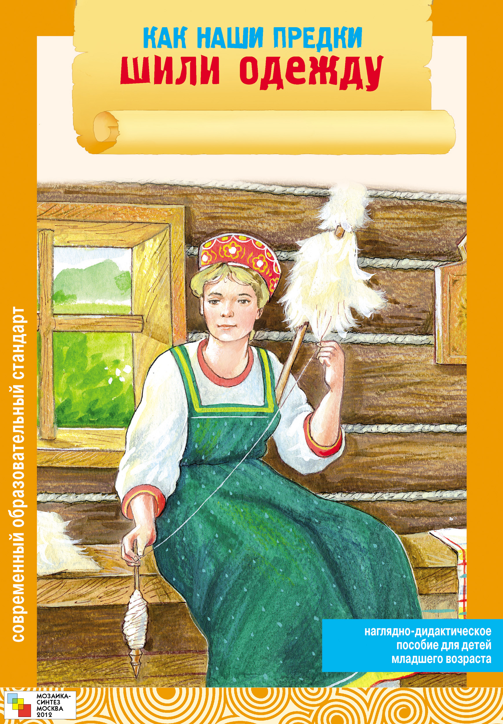 Э. Л. Емельянова Как наши предки шили одежду э л емельянова как наши предки открывали мир