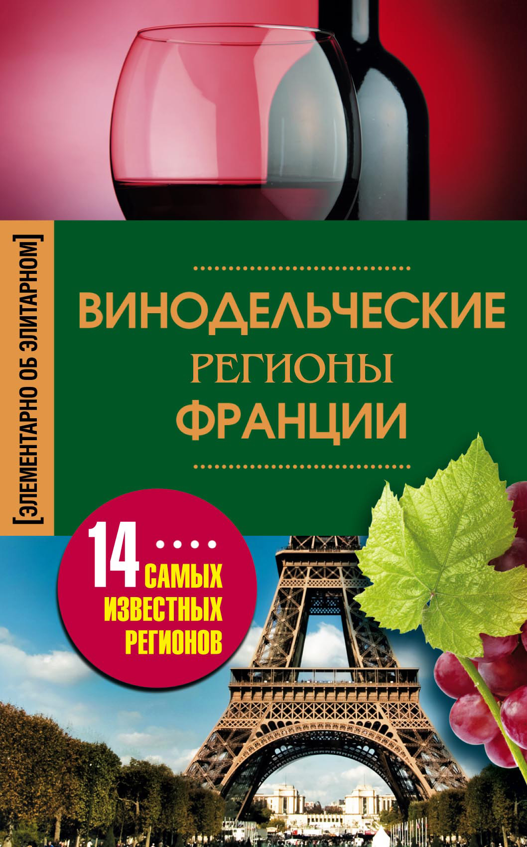 И. С. Пигулевская Винодельческие регионы Франции