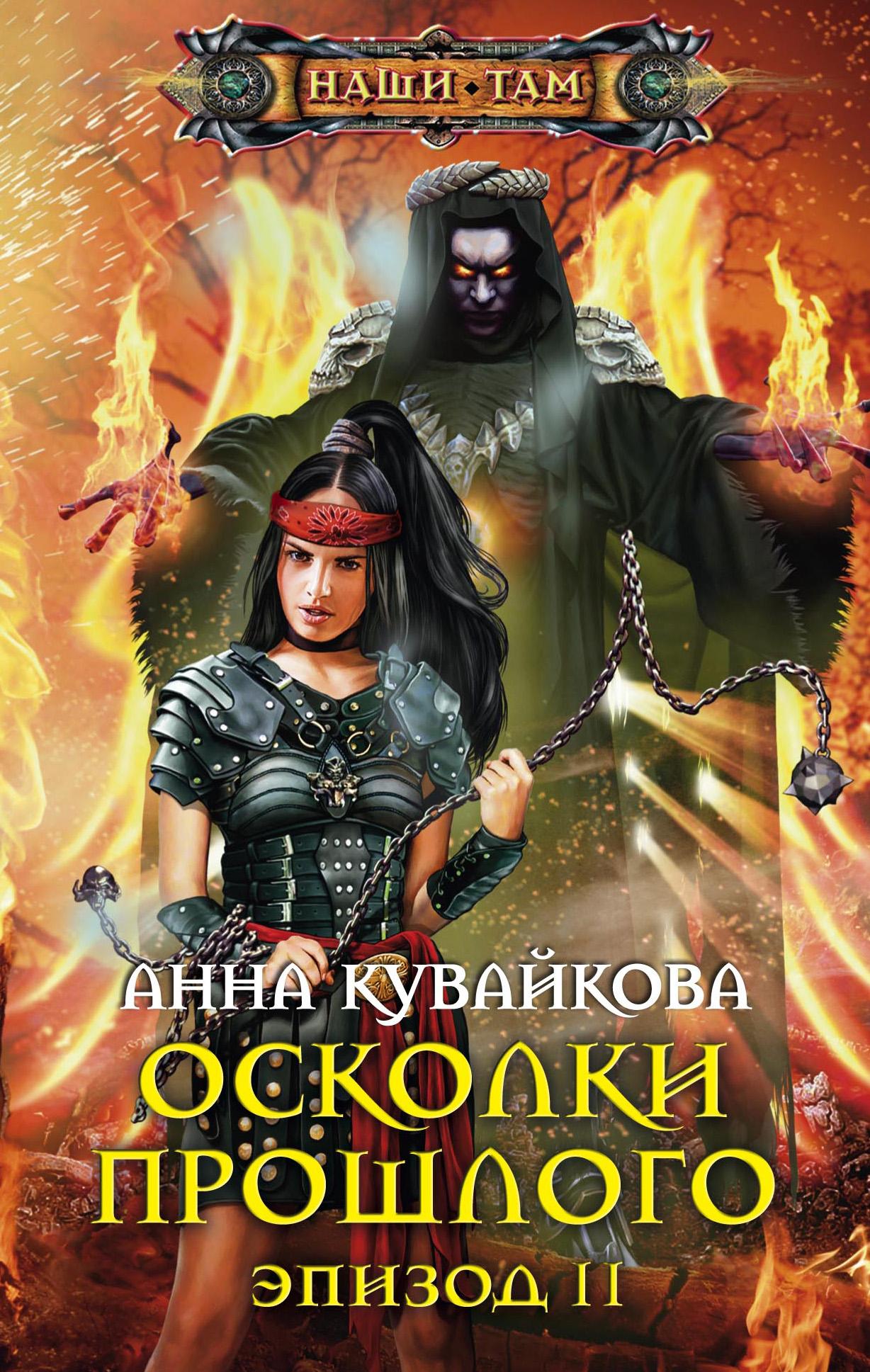 Анна Кувайкова Осколки прошлого. Эпизод II