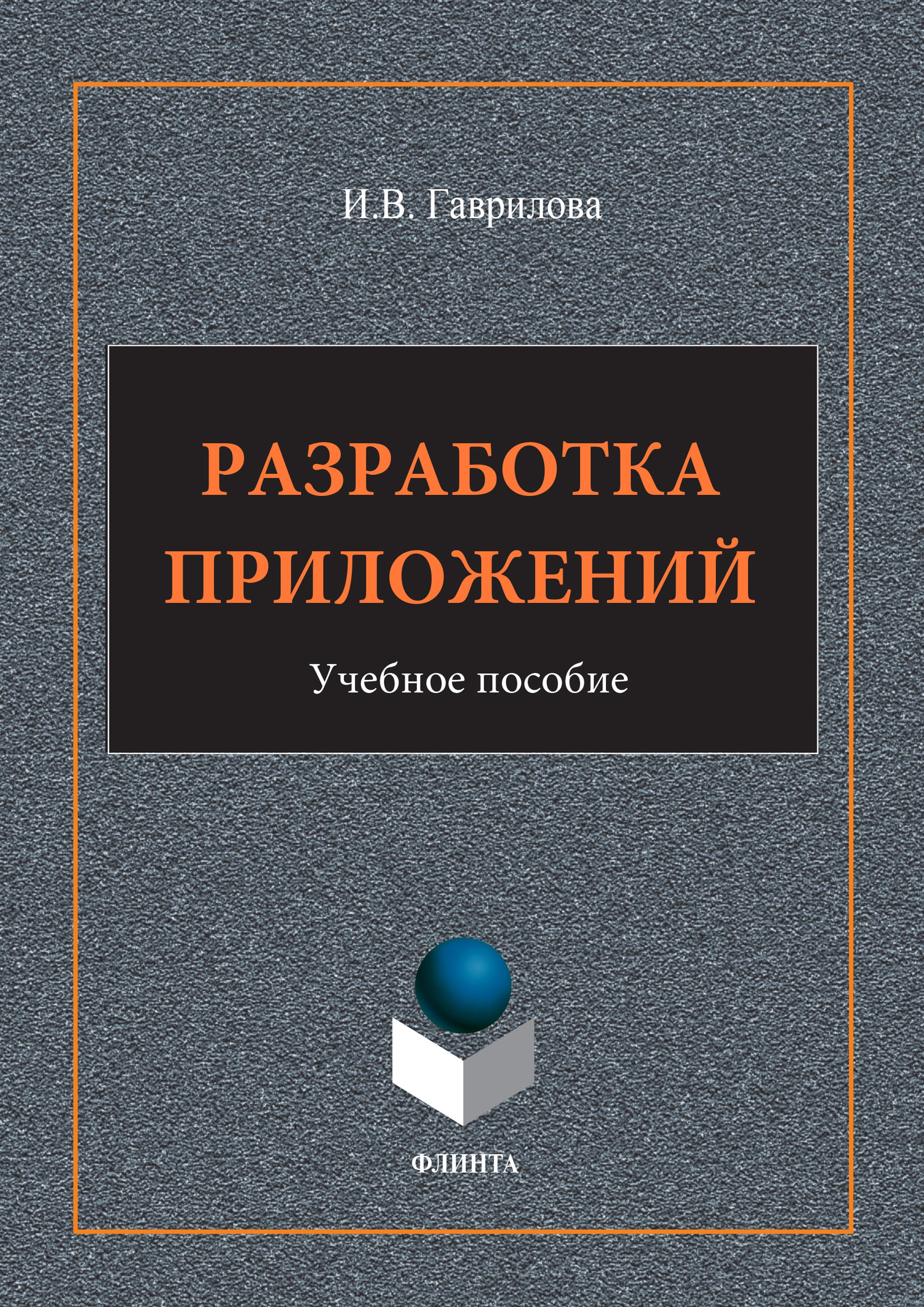 И. В. Гаврилова Разработка приложений. Учебное пособие