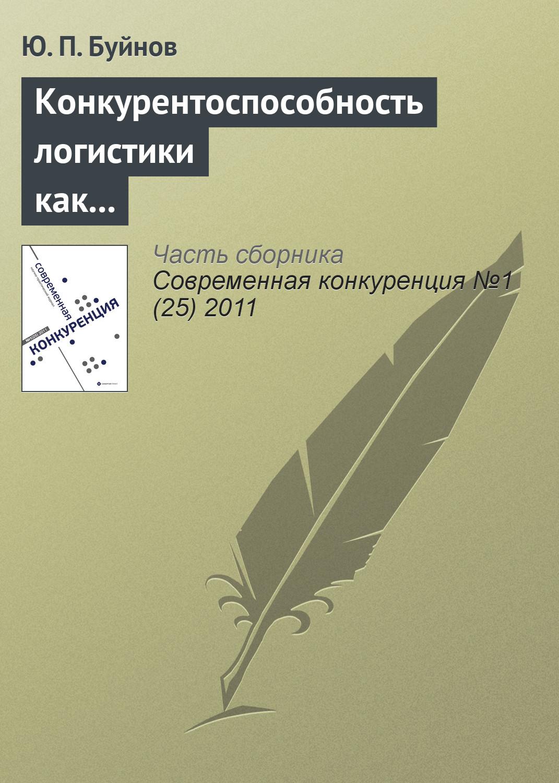 Ю. П. Буйнов Конкурентоспособность логистики как индикатор развития экономики