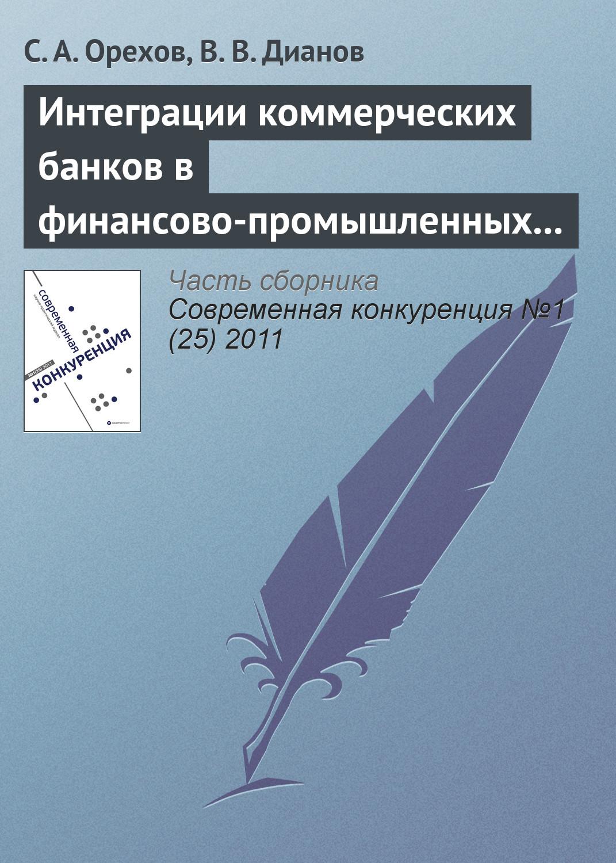 С. А. Орехов Интеграции коммерческих банков в финансово-промышленных группах как механизм повышения конкурентоспособности российского бизнеса связь на промышленных предприятиях