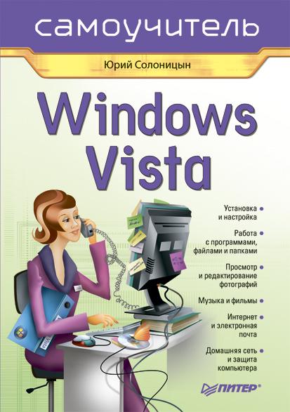 Юрий Солоницын «Windows Vista. Самоучитель»