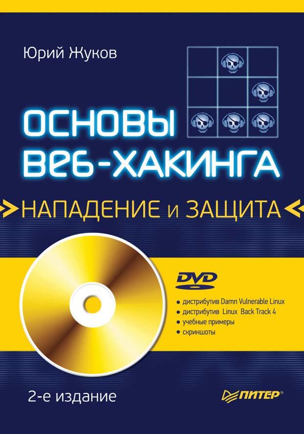 Юрий Жуков «Основы веб-хакинга: нападение и защита»