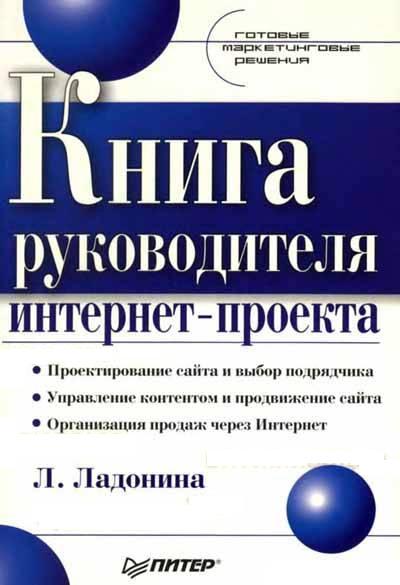 Людмила Ладонина «Книга руководителя интернет-проекта»