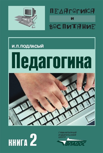 Иван Подласый «Педагогика. Книга 2: Теория и технологии обучения: Учебник для вузов»