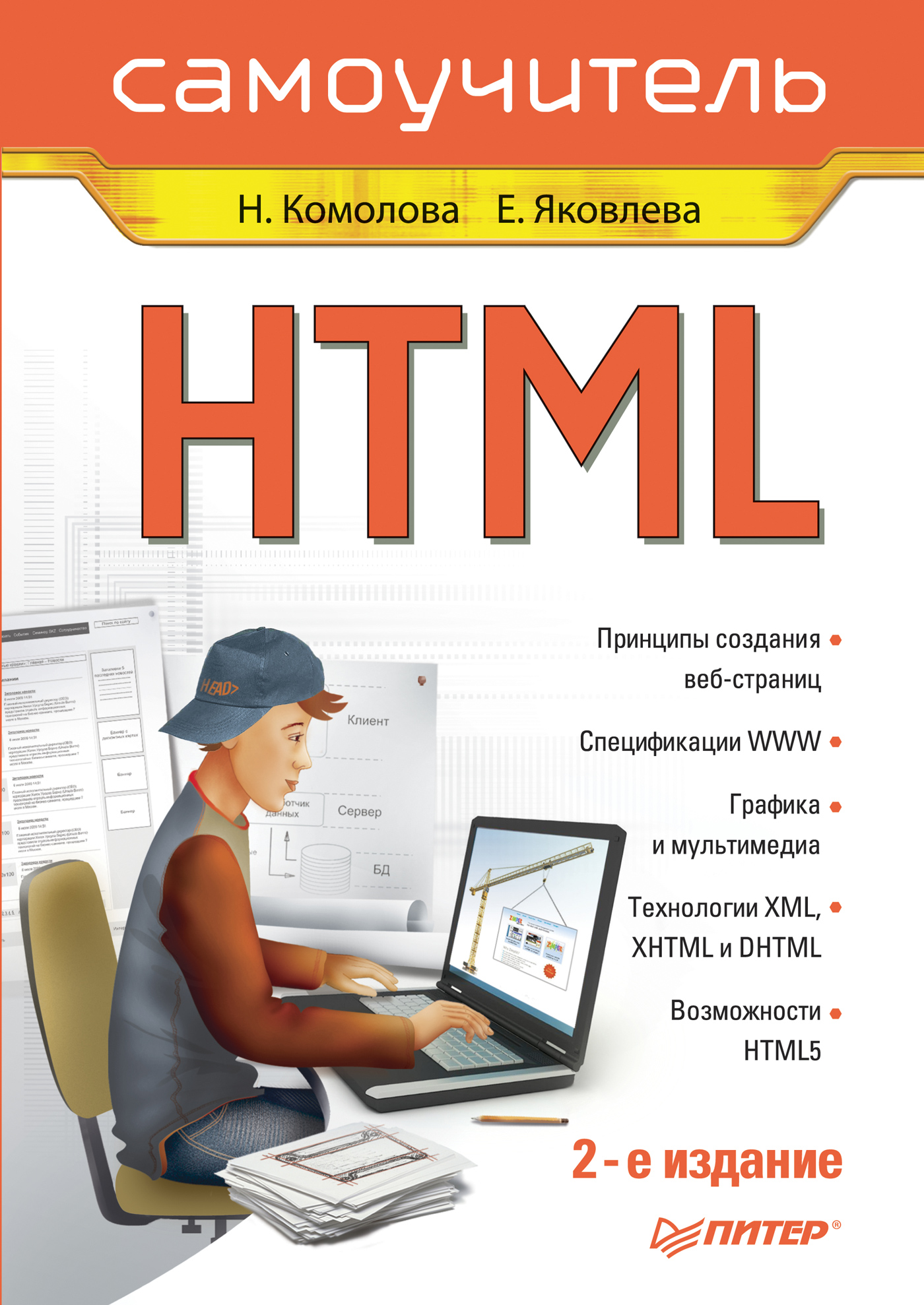Нина Комолова, Елена Яковлева «HTML. Самоучитель»