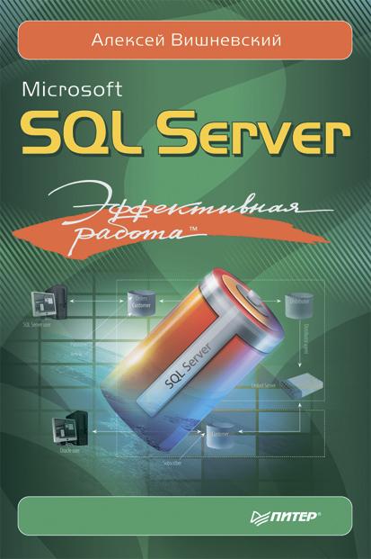 Алексей Вишневский «Microsoft SQL Server. Эффективная работа»