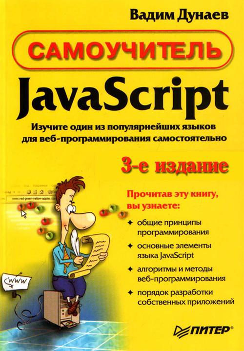 Вадим Дунаев Самоучитель JavaScript все цены